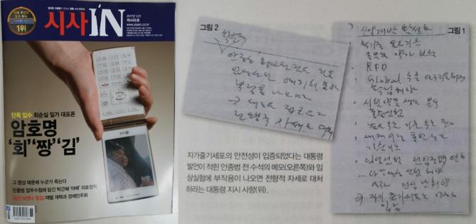 안종범 전 수석의 업무수첩에 적힌 박근혜 대통령의 지시(오른쪽)를 공개한 시사주간지